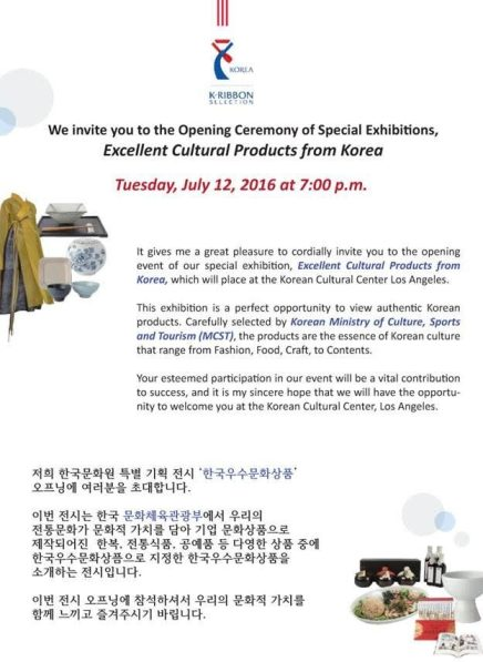 Event News: Excellent Cultural Products from Korea @ Korean Cultural Center in Los Angeles