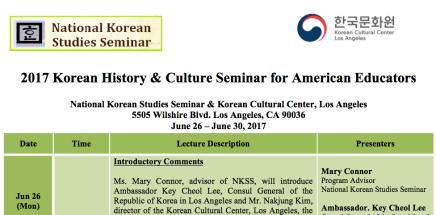 2017 Seminar Schedule