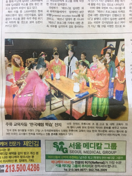 2017 Seminar on Korea Times' Front Page!